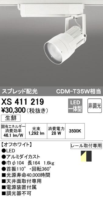 オーデリック ODELIC XS411219 LEDスポットライト【送料無料】