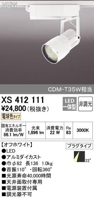 オーデリック ODELIC XS412111 LEDスポットライト【送料無料】