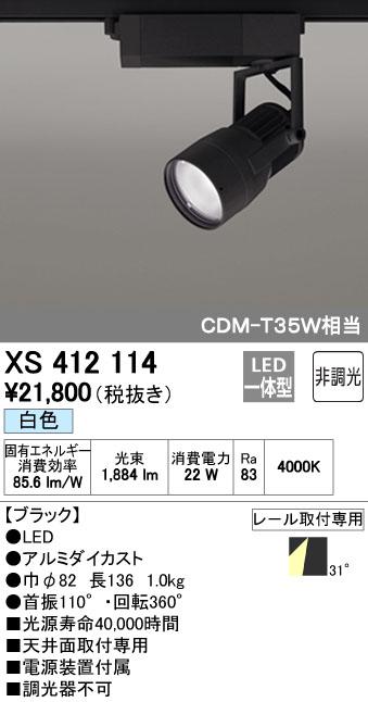 オーデリック(ODELIC) [XS412114] LEDスポットライト【送料無料】