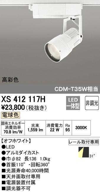 オーデリック ODELIC XS412117H LEDスポットライト【送料無料】