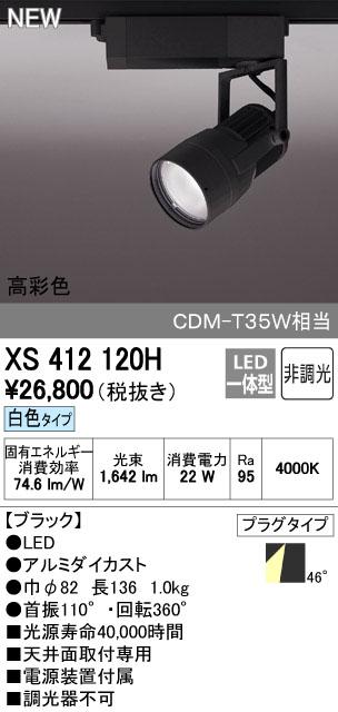 オーデリック ODELIC XS412120H LEDスポットライト【送料無料】