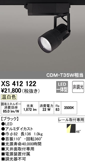 オーデリック ODELIC XS412122 LEDスポットライト【送料無料】