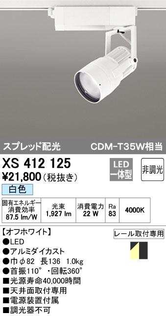 オーデリック ODELIC XS412125 LEDスポットライト【送料無料】