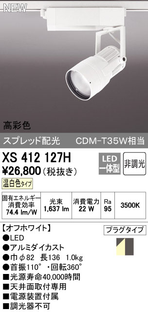 オーデリック ODELIC XS412127H LEDスポットライト【送料無料】