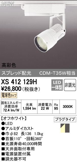 オーデリック ODELIC XS412129H LEDスポットライト【送料無料】