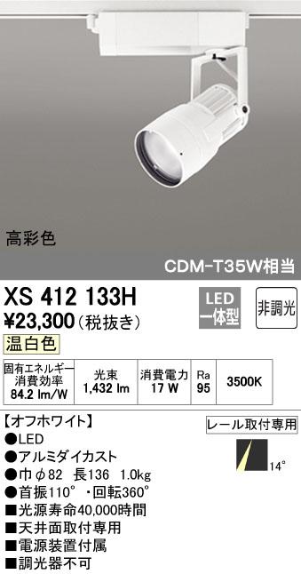 オーデリック ODELIC XS412133H LEDスポットライト【送料無料】