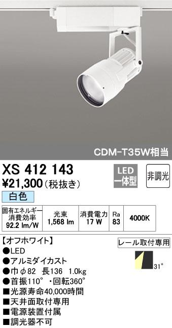 オーデリック ODELIC XS412143 LEDスポットライト【送料無料】
