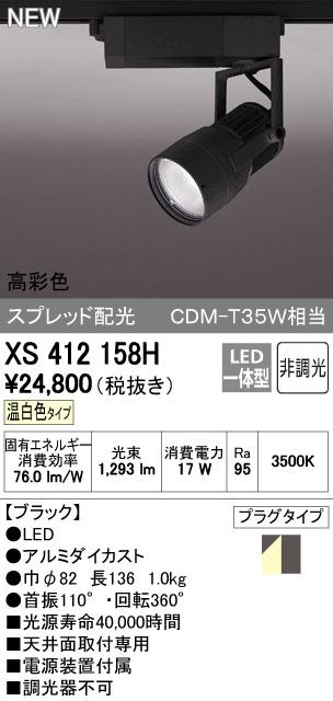 オーデリック ODELIC XS412158H LEDスポットライト【送料無料】