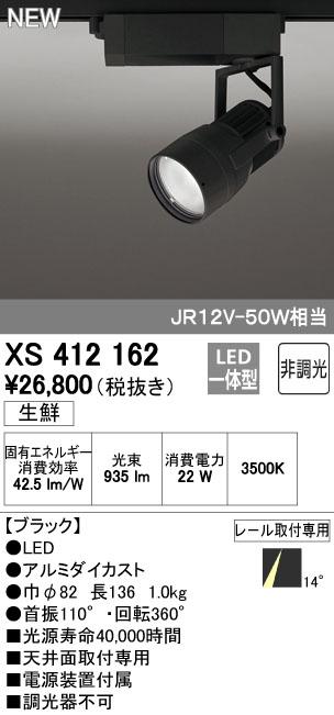 オーデリック ODELIC XS412162 LEDスポットライト【送料無料】