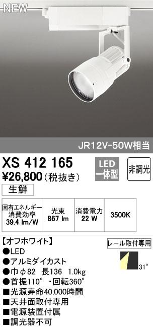 オーデリック ODELIC XS412165 LEDスポットライト【送料無料】