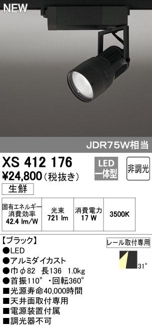 オーデリック ODELIC XS412176 LEDスポットライト【送料無料】