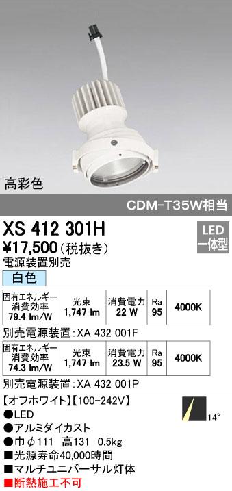オーデリック ODELIC XS412301H LEDスポットライト【送料無料】