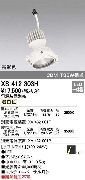 オーデリック ODELIC XS412303H LEDスポットライト【送料無料】