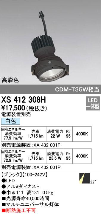 オーデリック ODELIC XS412308H LEDスポットライト【送料無料】