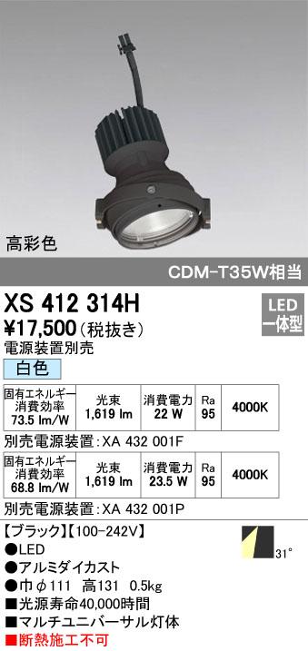 オーデリック ODELIC XS412314H LEDスポットライト【送料無料】