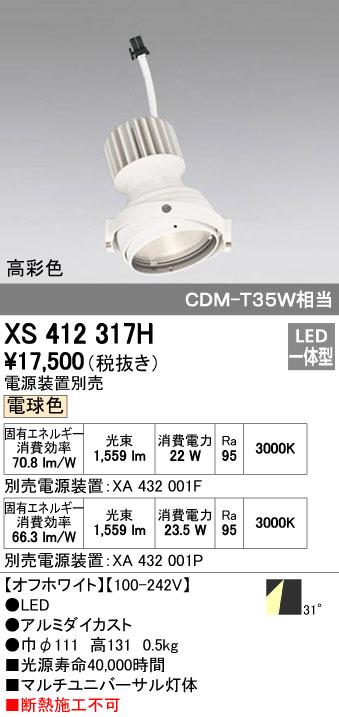 オーデリック ODELIC XS412317H LEDスポットライト【送料無料】