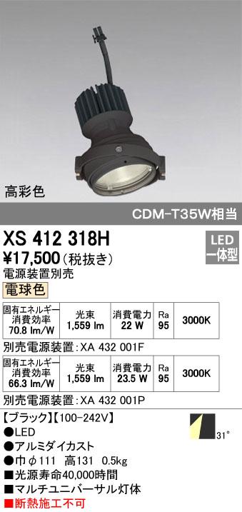 オーデリック ODELIC XS412318H LEDスポットライト【送料無料】