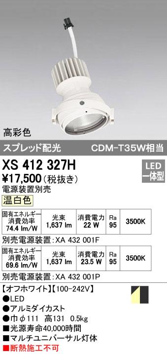 オーデリック ODELIC XS412327H LEDスポットライト【送料無料】
