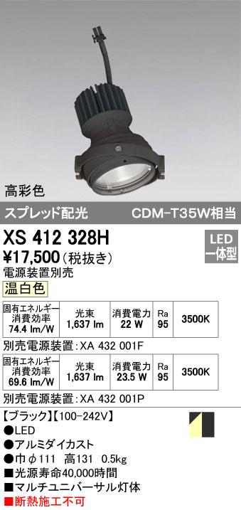 オーデリック ODELIC XS412328H LEDスポットライト【送料無料】