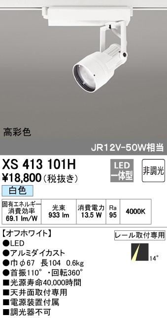 オーデリック ODELIC XS413101H LEDスポットライト【送料無料】