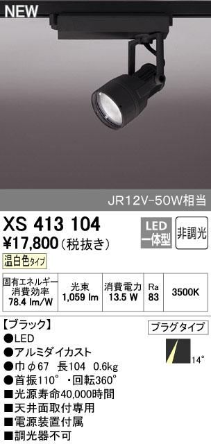 オーデリック ODELIC XS413104 LEDスポットライト【送料無料】