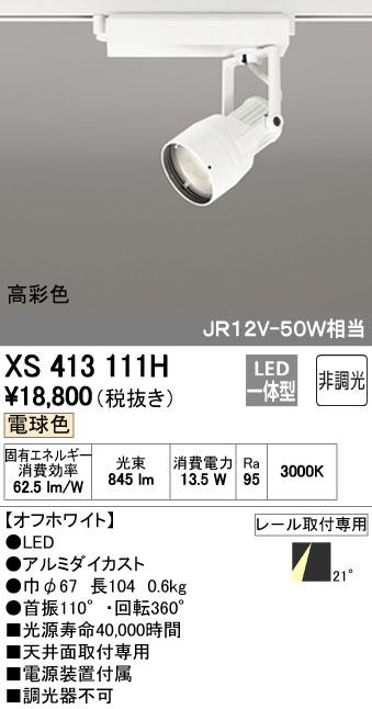オーデリック ODELIC XS413111H LEDスポットライト【送料無料】