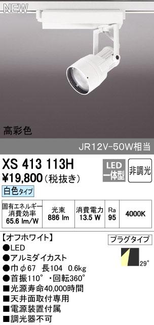 オーデリック ODELIC XS413113H LEDスポットライト【送料無料】