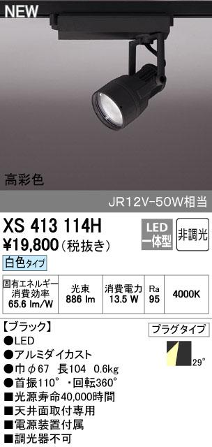 オーデリック ODELIC XS413114H LEDスポットライト【送料無料】