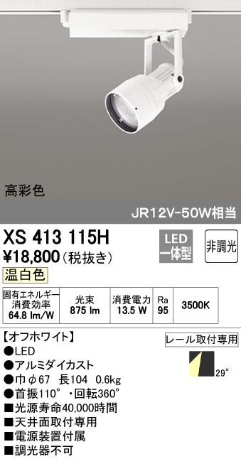 オーデリック ODELIC XS413115H LEDスポットライト【送料無料】