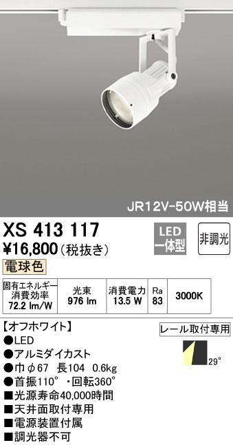 オーデリック ODELIC XS413117 LEDスポットライト【送料無料】