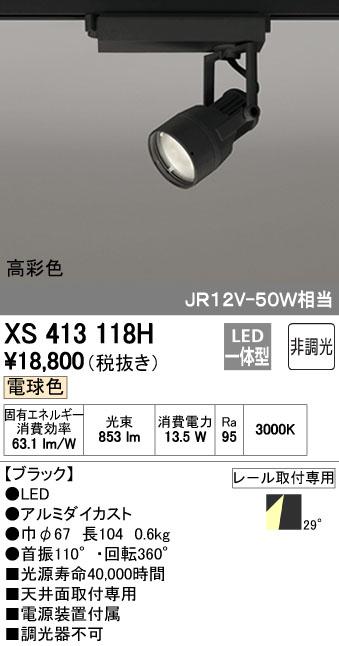 オーデリック ODELIC XS413118H LEDスポットライト【送料無料】
