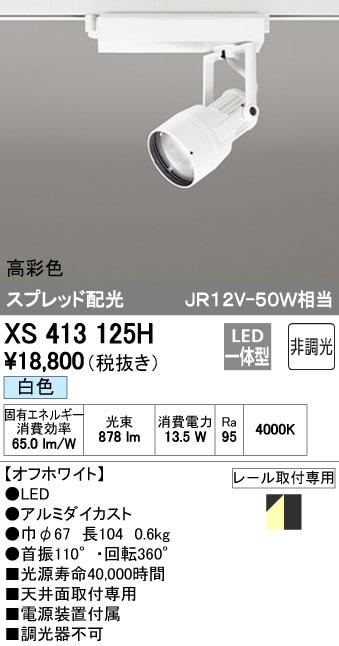 オーデリック ODELIC XS413125H LEDスポットライト【送料無料】