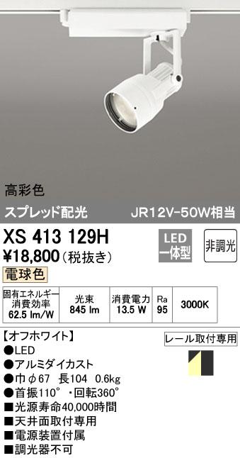 オーデリック ODELIC XS413129H LEDスポットライト【送料無料】