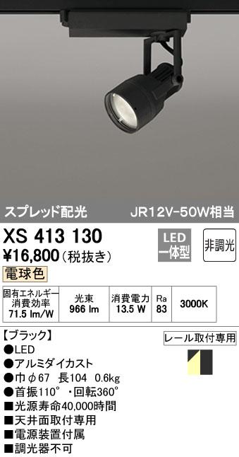 オーデリック ODELIC XS413130 LEDスポットライト【送料無料】