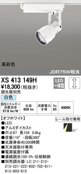 オーデリック ODELIC XS413149H LEDスポットライト【送料無料】
