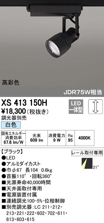 オーデリック ODELIC XS413150H LEDスポットライト【送料無料】