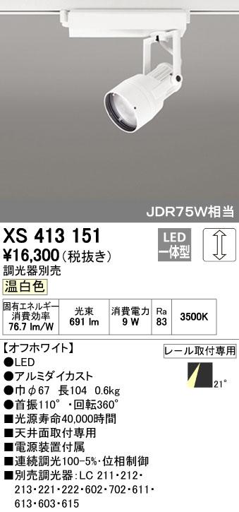 オーデリック ODELIC XS413151 LEDスポットライト【送料無料】