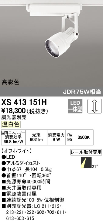 オーデリック ODELIC XS413151H LEDスポットライト【送料無料】