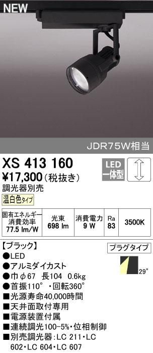 オーデリック ODELIC XS413160 LEDスポットライト【送料無料】