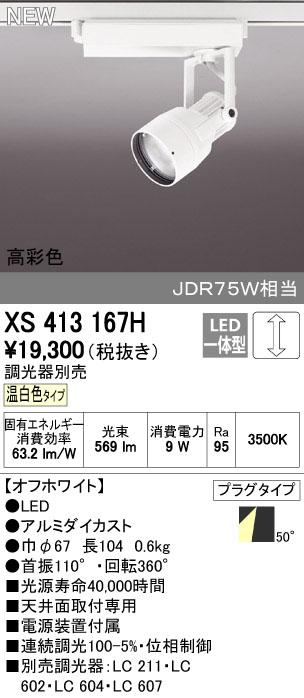 オーデリック ODELIC XS413167H LEDスポットライト【送料無料】