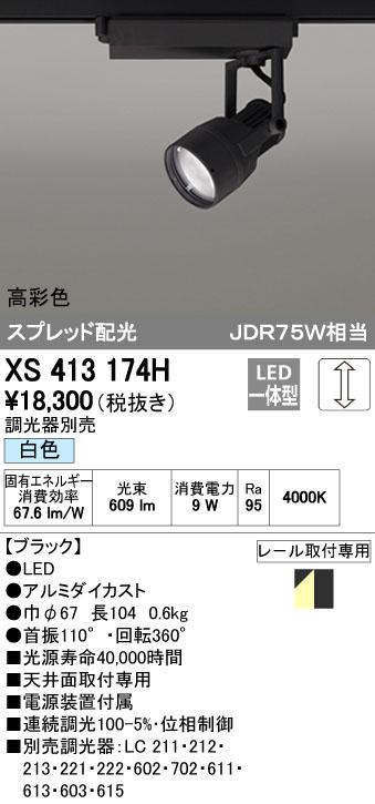 オーデリック ODELIC XS413174H LEDスポットライト【送料無料】