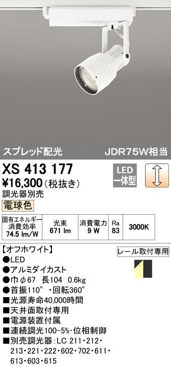 オーデリック ODELIC XS413177 LEDスポットライト【送料無料】
