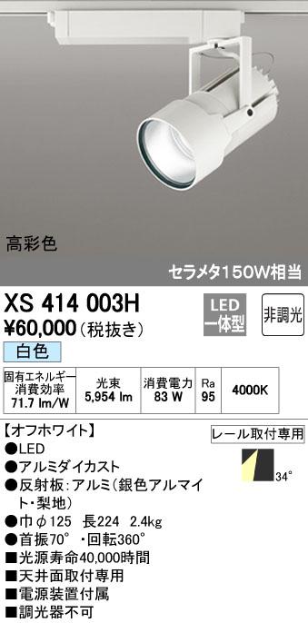 オーデリック(ODELIC) [XS414003H] LEDスポットライト【送料無料】