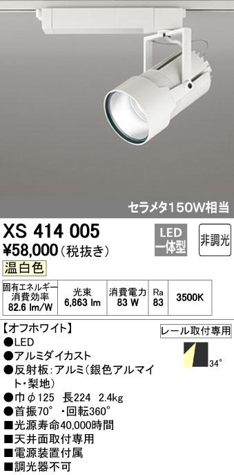 オーデリック ODELIC XS414005 LEDスポットライト【送料無料】