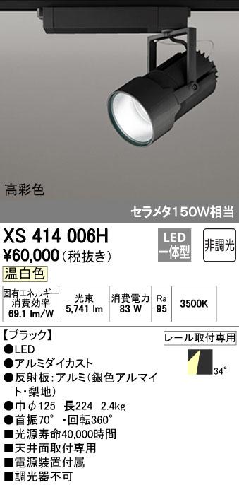 オーデリック ODELIC XS414006H LEDスポットライト【送料無料】