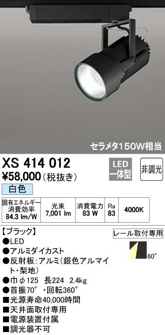 オーデリック ODELIC XS414012 注文後の変更キャンセル返品 送料無料 LEDスポットライト 5☆大好評