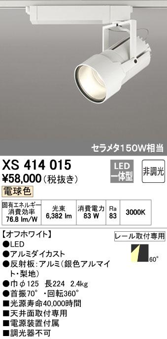 オーデリック ODELIC XS414015 LEDスポットライト【送料無料】