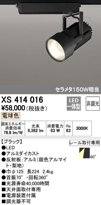 オーデリック ODELIC XS414016 LEDスポットライト【送料無料】