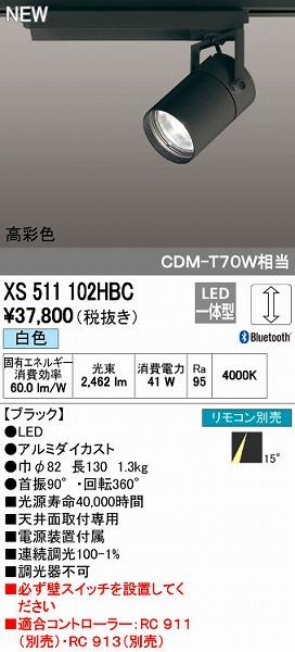 オーデリック(ODELIC) [XS511102HBC] LEDスポットライト【送料無料】