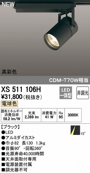 3月1日最大400円OFFクーポン+エントリーで最大ポイント4倍 オーデリック ODELIC 送料無料 与え 完売 LEDスポットライト XS511106H